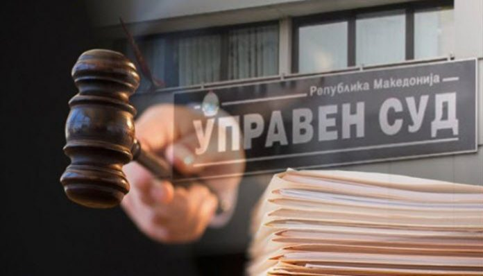 Управниот суд