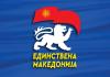 единствена македонија