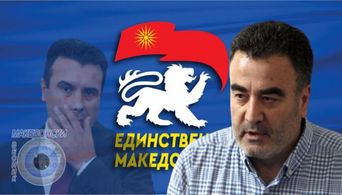 Јанко Бачев, единствена македонија, зоран заев