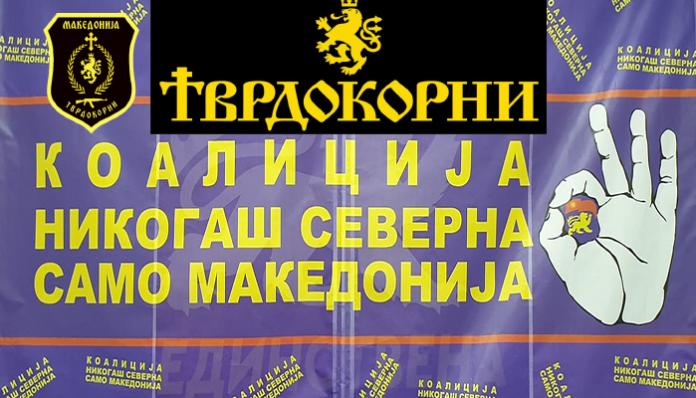 Никогаш северна-само Македонија