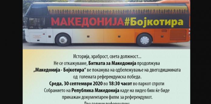 Македонија бојкотира