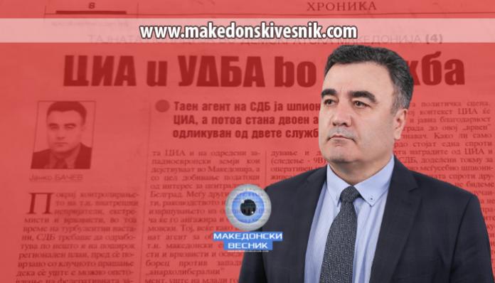 Јанко Бачев, удба, тајни агенти